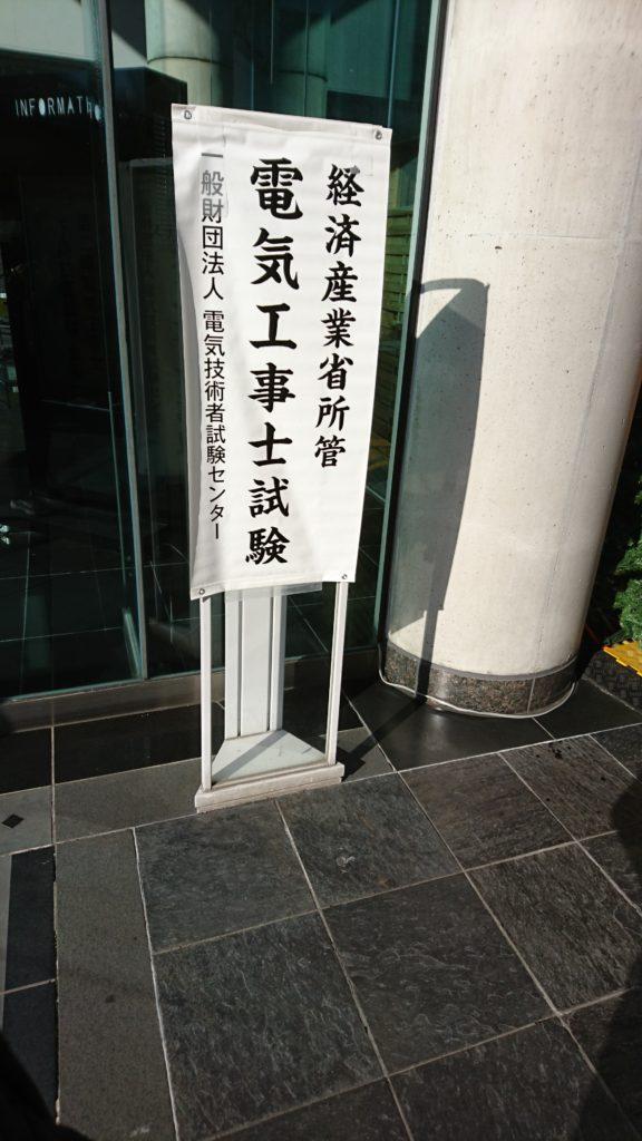 電気工事士試験会場の写真