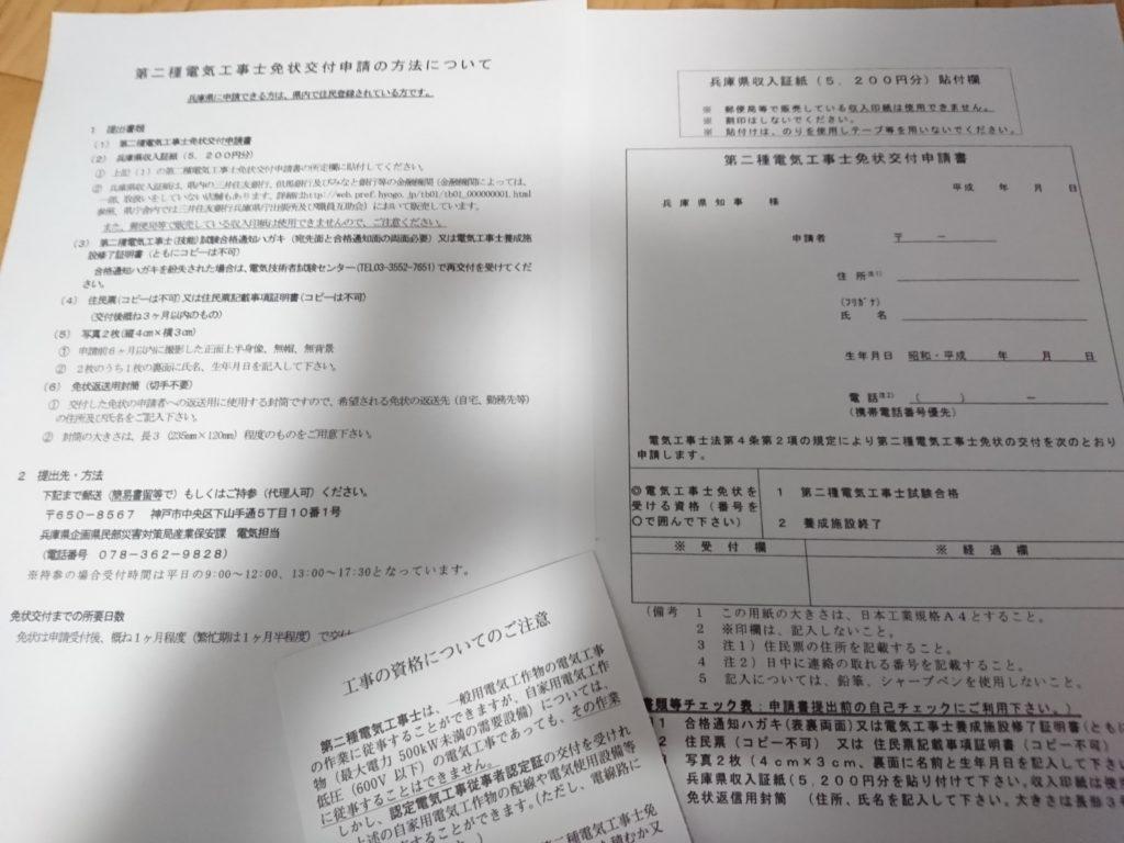 第二種電気工事士の免状交付申請書