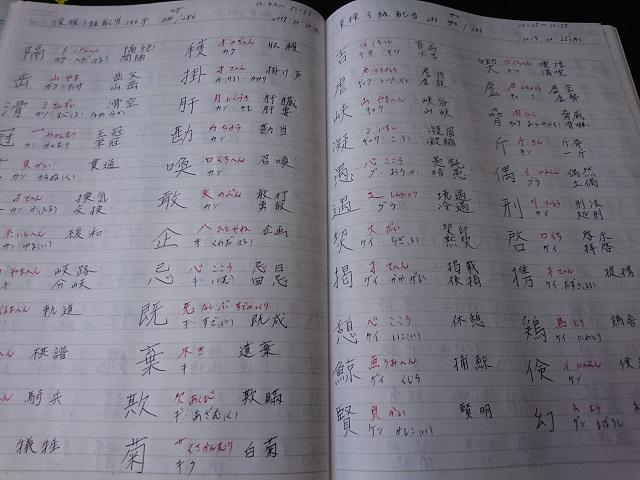 漢検4級~2級の配当漢字をノートに書き写し中