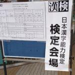 漢字検定2級を受験。不合格したときの体験談!