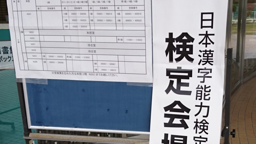 漢字検定2級を受験。不合格したときの体験談!(汗)