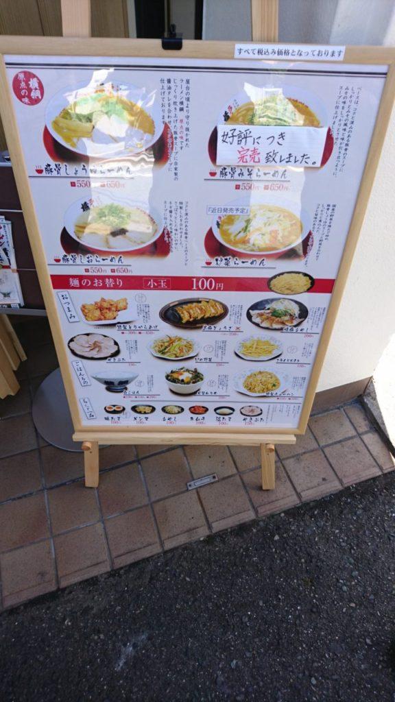 横綱ラーメン武庫之荘店にて撮影。