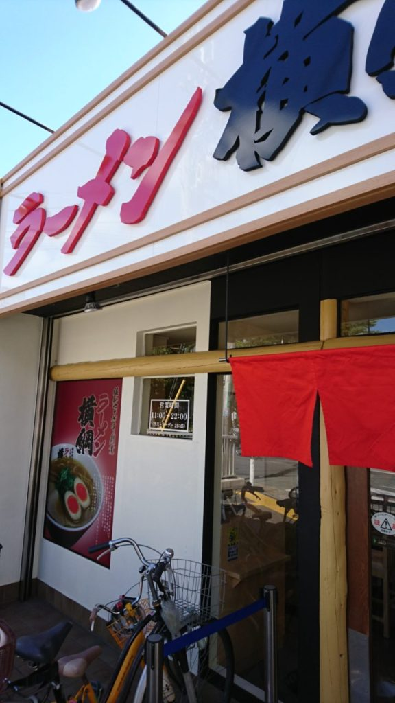 横綱ラーメン武庫之荘店の外観