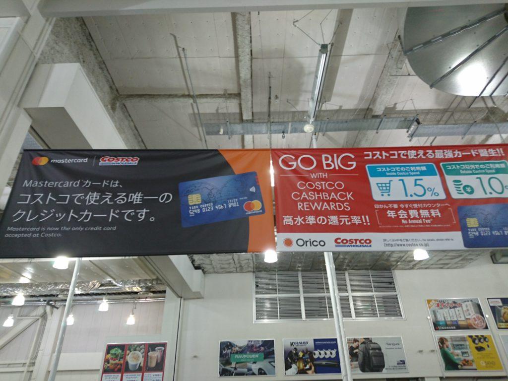 Mastercardカードはコストコで使える唯一のクレジットカードです。と書かれていますね。