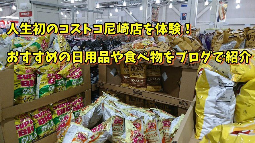人生初のコストコ尼崎店を体験!おすすめの日用品や食べ物をブログで紹介