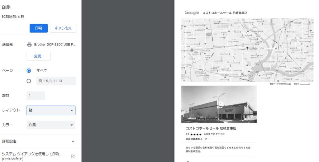 グーグルマップを縦長に印刷する方法