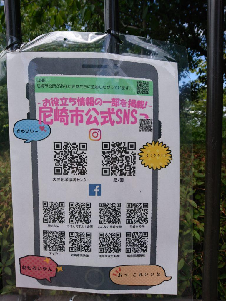 尼崎市公式SNSのQRコード