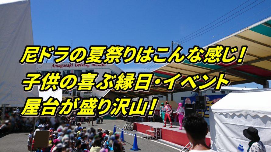 尼ドラの夏祭りはこんな感じ!子供の喜ぶ縁日・イベント・屋台が盛り沢山!