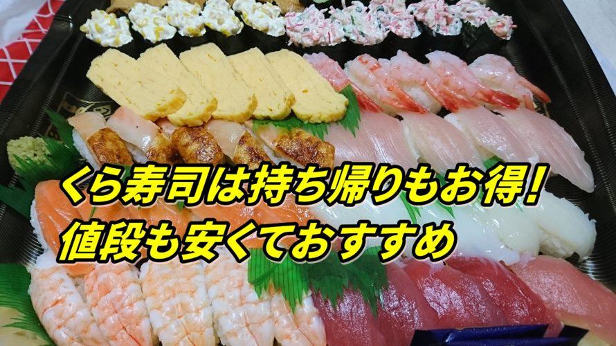 くら寿司は持ち帰りもお得!値段も安くておすすめ
