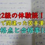 漢検2級の体験談!過去問で間違った苦手漢字と合格点と合格率181点