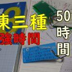 冷凍三種 試験日に備えて・・3冷勉強時間・10月15日(月)時点で50時間