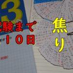 国試の本試験まであと10日・第3種冷凍機械責任者試験模範解答集2周目!