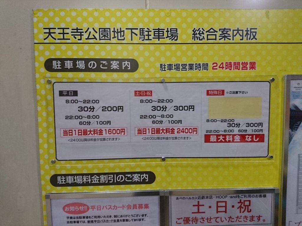 天王寺動物園の駐車場代(案内図)