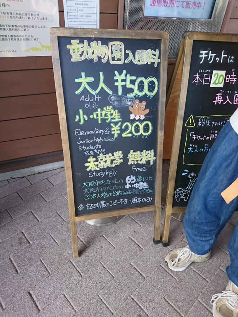 天王寺動物園の入園料
