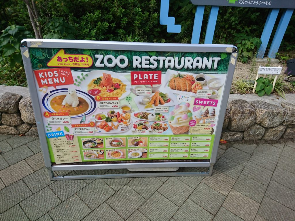 天王寺動物園でランチ