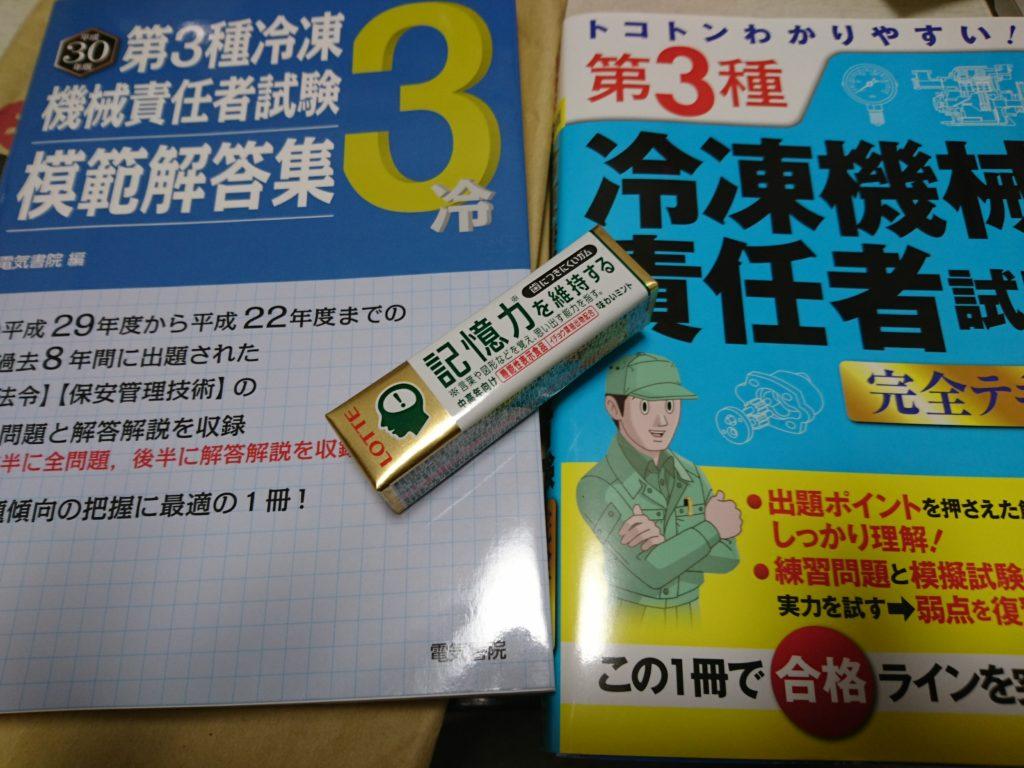 冷凍三種 試験日に備えて記憶力を維持するガムを噛みながら勉強。