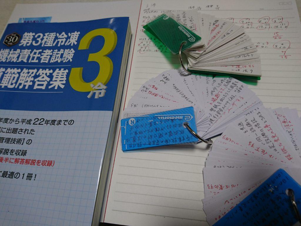 3冷勉強時間・10月21日(日)時点で約70時間