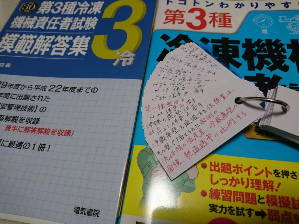 トコトンわかりやすい!第3種冷凍機械責任者試験を読み込んで勉強。