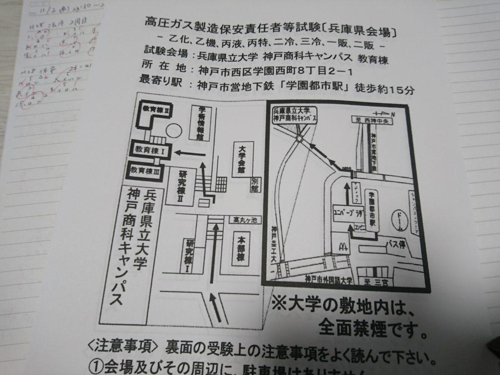 高圧ガス製造保安責任者等試験「兵庫県会場」