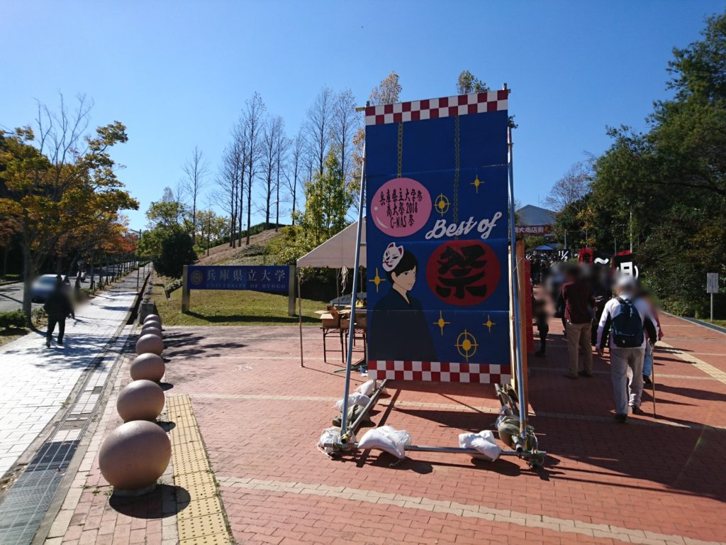 神戸商科キャンパスの学園祭『商大祭』が開催
