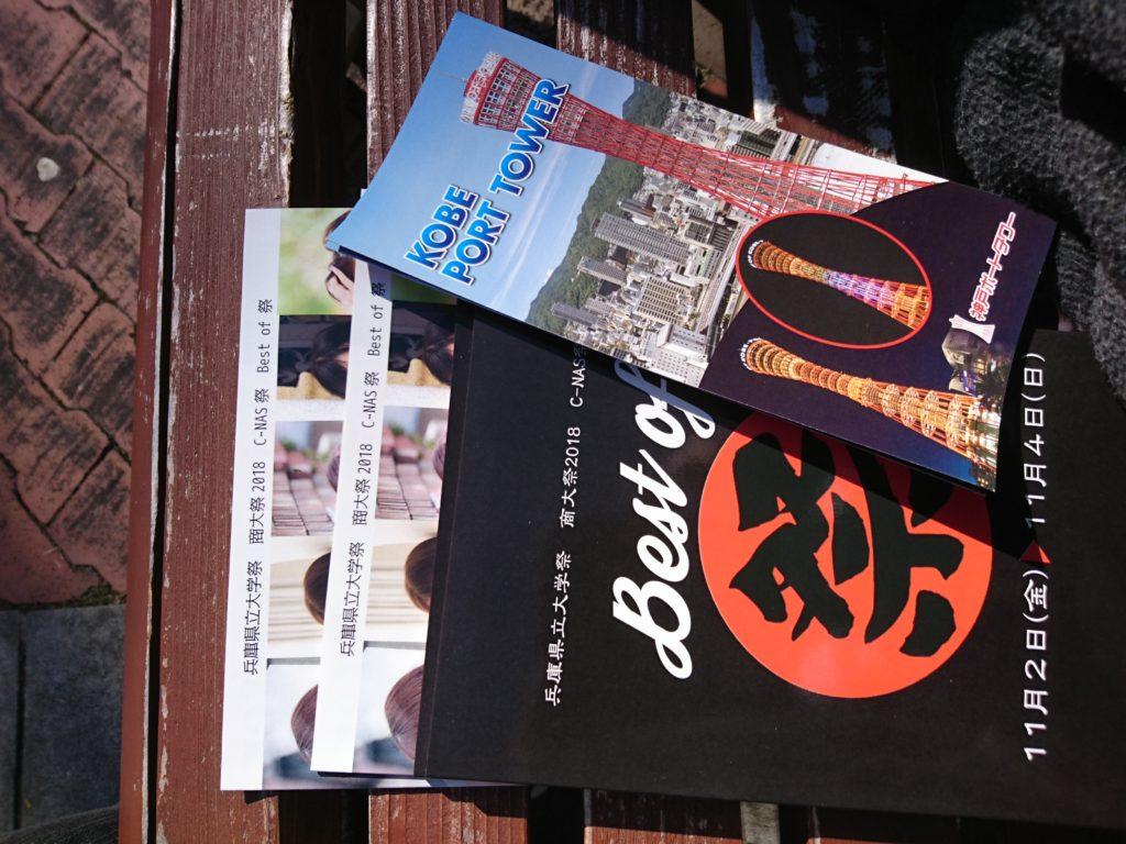 兵庫県立大学祭のパンフレット