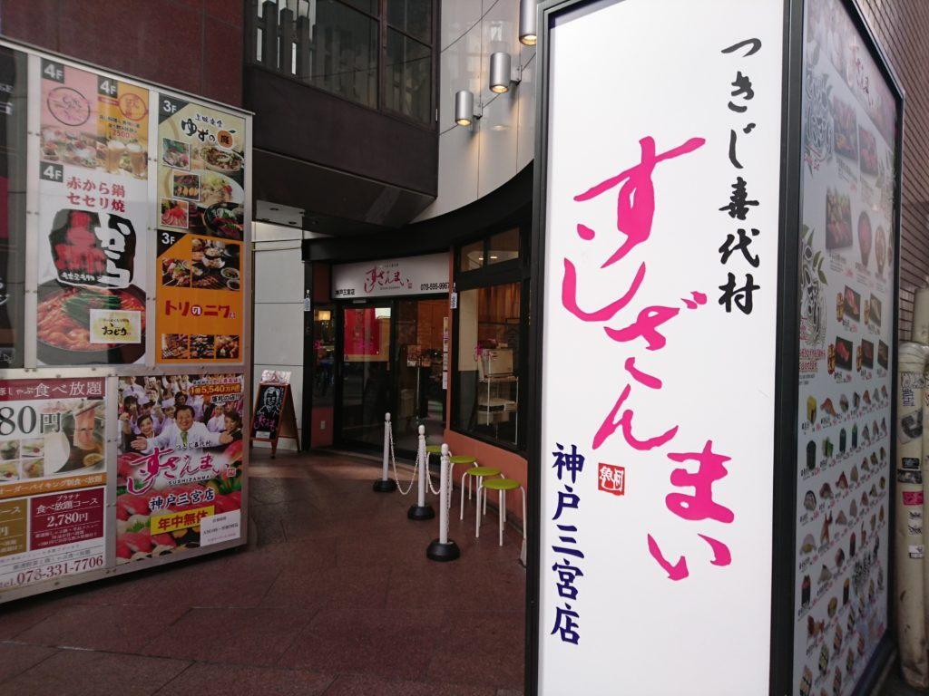 すしざんまい 神戸三宮店へ到着!