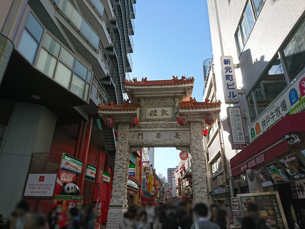 写真は南京町 長安門周辺。