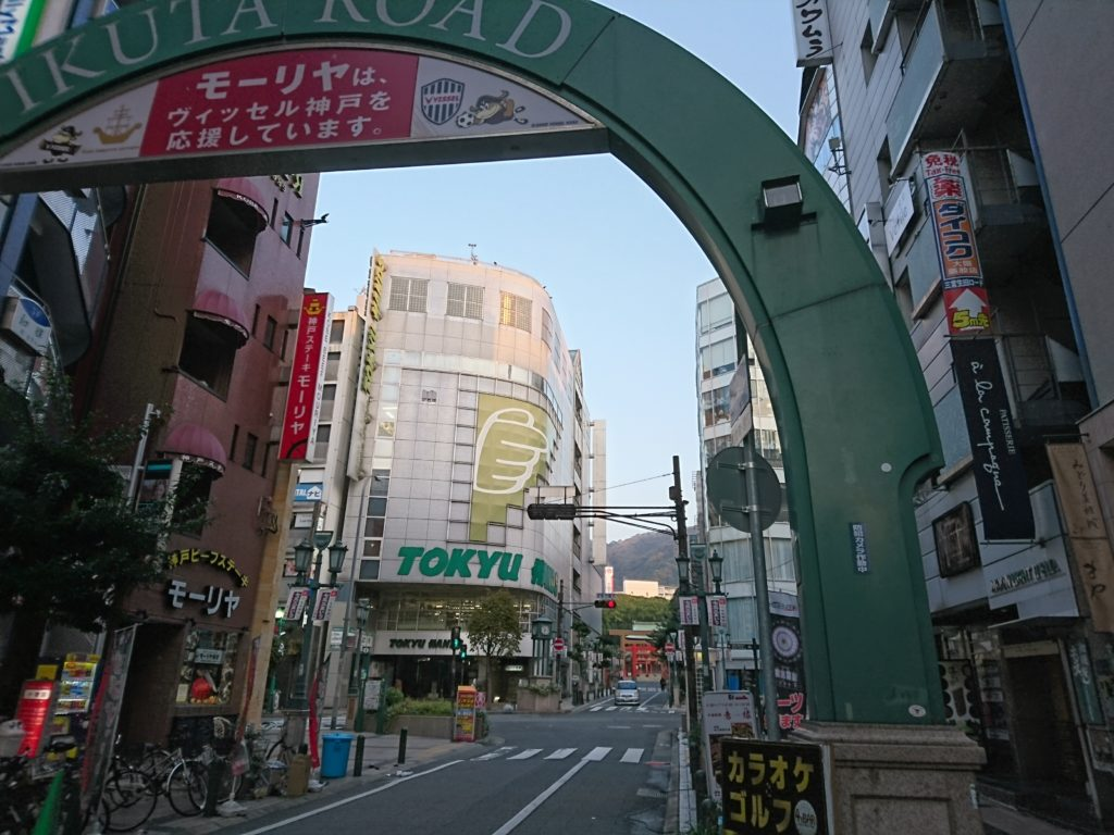 神戸市中央区のいくたロード付近