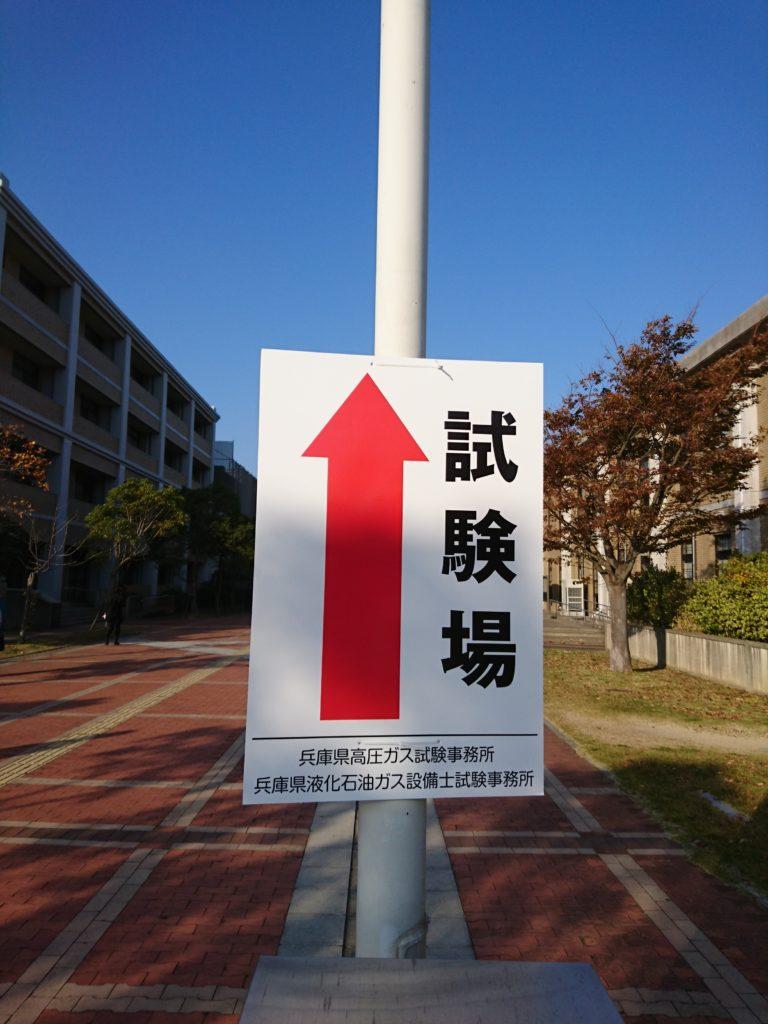 高圧ガス資格取得試験試験会場と書かれた案内図。