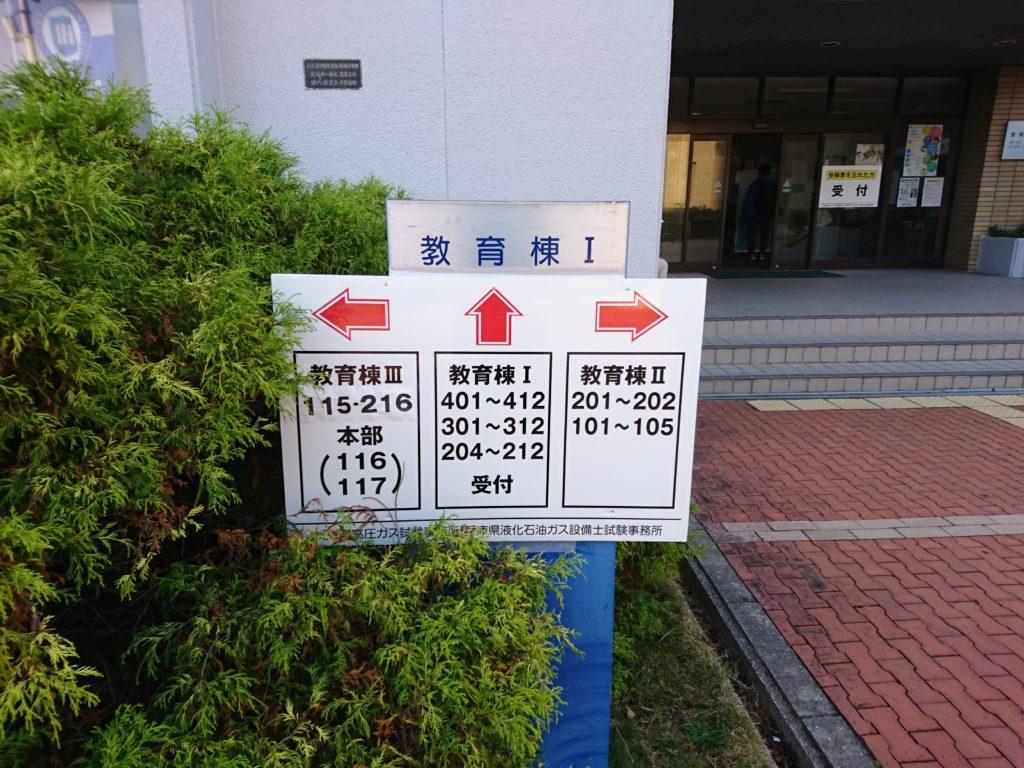 試験教室は教育棟ⅠとⅡとⅢ。