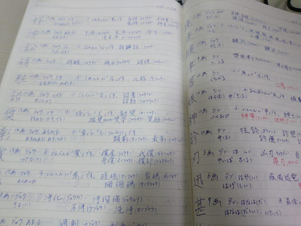 漢検2級を勉強していたときにメモ書きしていた体験談