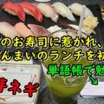 芽ネギのお寿司に惹かれ、すしざんまいのランチを初体験してきました!