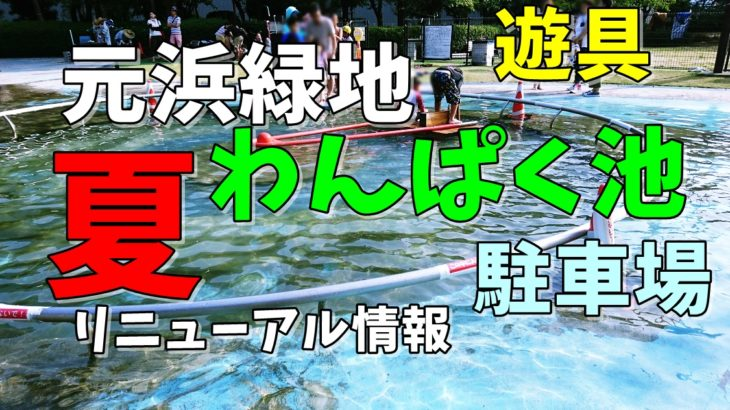 元浜緑地の遊具とプールで夏あそび!駐車場やリニューアル情報
