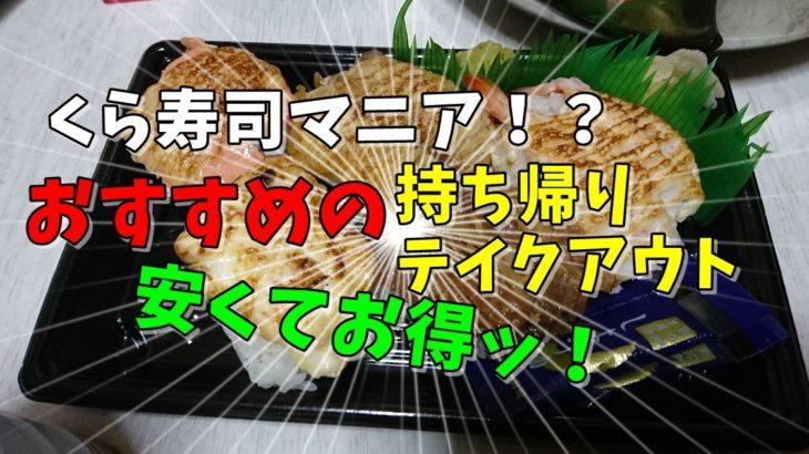 うまいっ!くら寿司マニアおすすめの持ち帰りテイクアウトが安いしお得