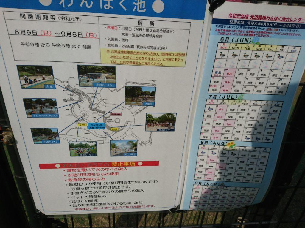 元浜緑地わんぱく池のカレンダー