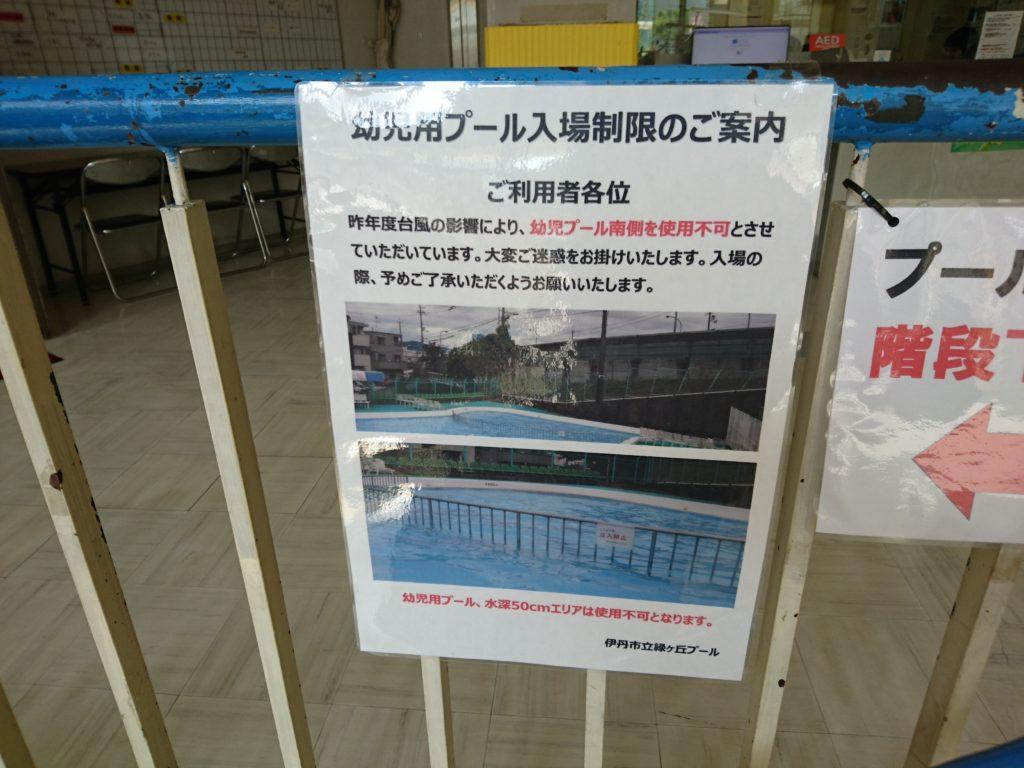 写真は幼児用プールの入場制限についての案内です。