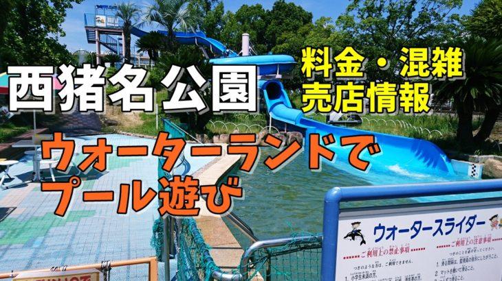 西猪名公園ウォーターランドでプール遊び!料金や混雑・売店情報