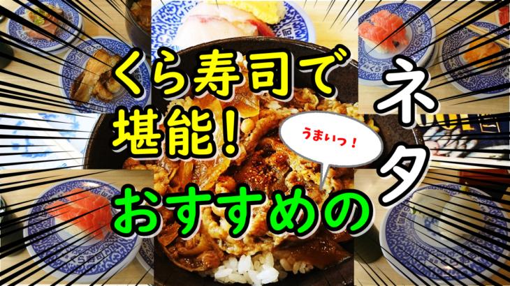 くら寿司で堪能!値段も安くておすすめのネタと言えばコレ!