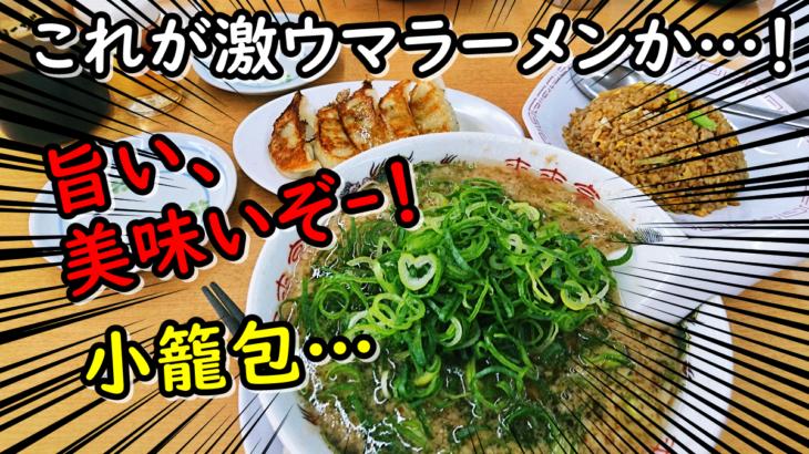 旨い、美味いぞぉぉ!来来亭…小籠包…これが激ウマラーメンチェーンか…!