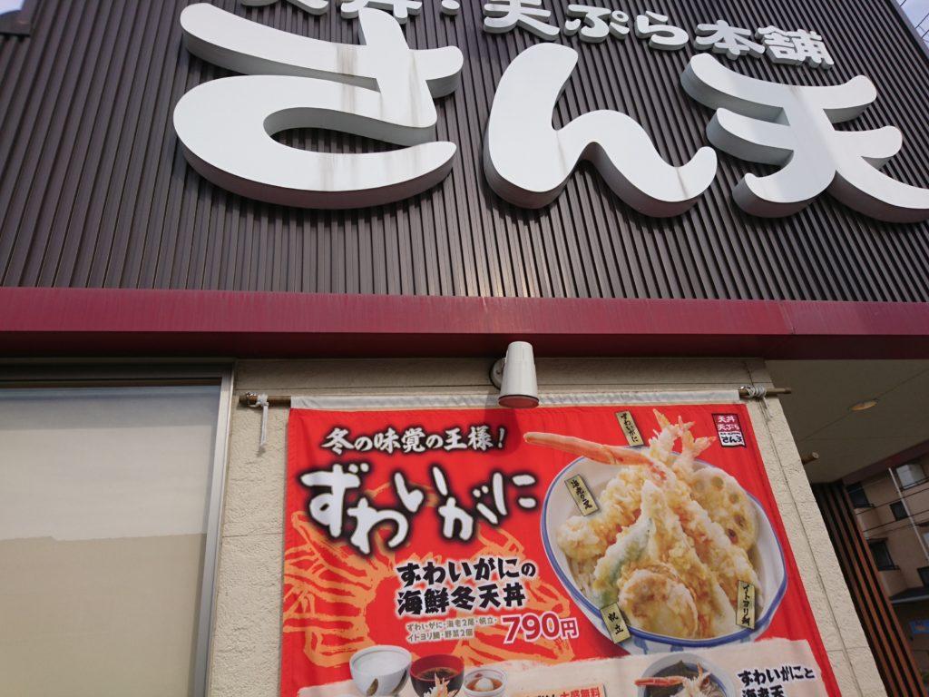 店内に漂ううまそうな天ぷらの匂いがたまりません