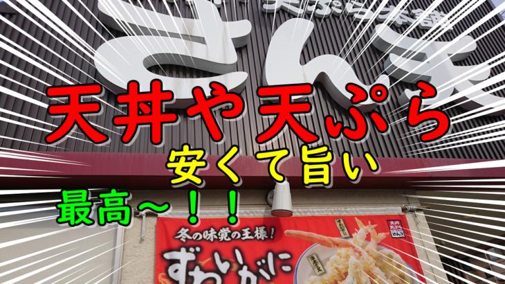 近くのさんてん!?天丼や天ぷらが安くて旨いし最高