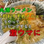 丸源ラーメン尼崎アマドゥ店のレビューと個人的おすすめ新メニュー!?