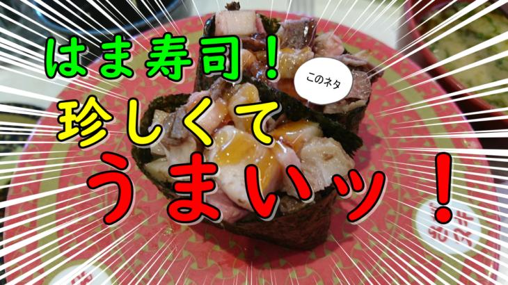 はま寿司!このネタ珍しくてうまいッ!(感動的)